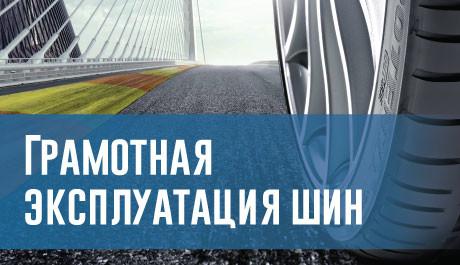 Грамотная эксплуатация шин – rezina.cc