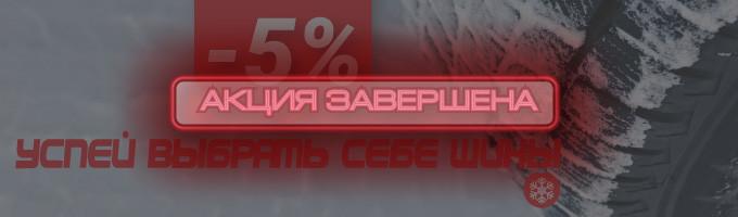 Сезонная скидка на шины в размере 5%  – rezina.cc