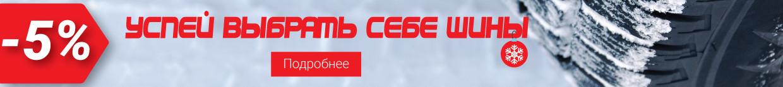 Сезонная скидка на шины в размере 5% - rezina.cc