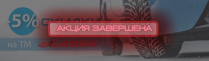 Сезонная выгода от ТМ LASSA – rezina.cc