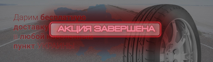 Бесплатная доставка на шины ТМ Otani – rezina.cc
