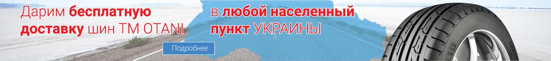 Бесплатная доставка на шины ТМ Otani - rezina.cc