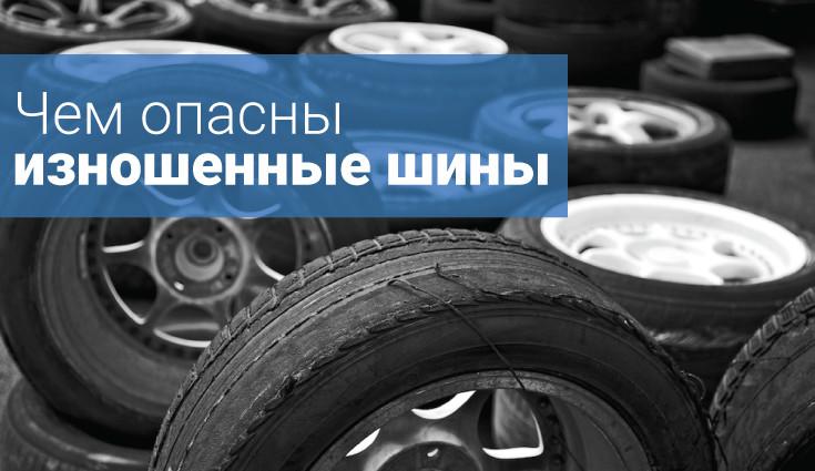 Чем опасны изношенные шины? - rezina.cc