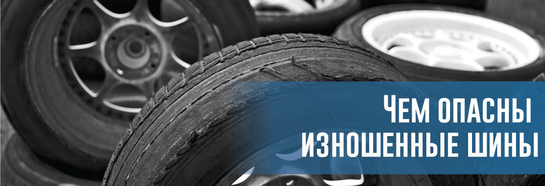 Чем опасны изношенные шины? – rezina.cc
