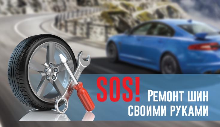 SOS! Ремонт шин своими руками - rezina.cc
