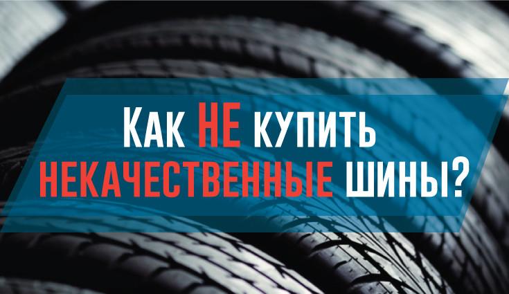 Как НЕ купить некачественные шины? - rezina.cc