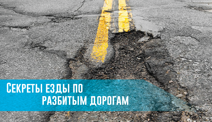Секреты езды по разбитым дорогам - rezina.cc