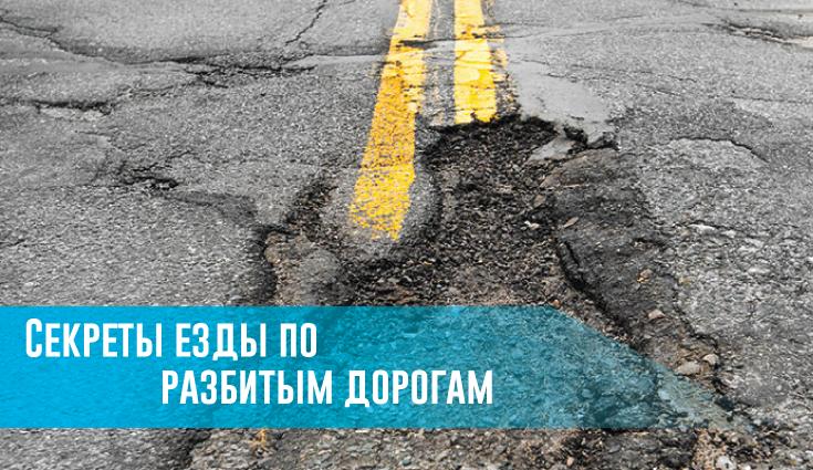 Секреты езды по разбитым дорогам – rezina.cc