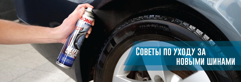 Советы по уходу за новыми шинами – rezina.cc