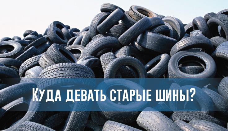 Куда девать старые шины? - rezina.cc