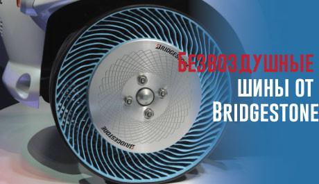 Безвоздушные шины от Bridgestone – rezina.cc