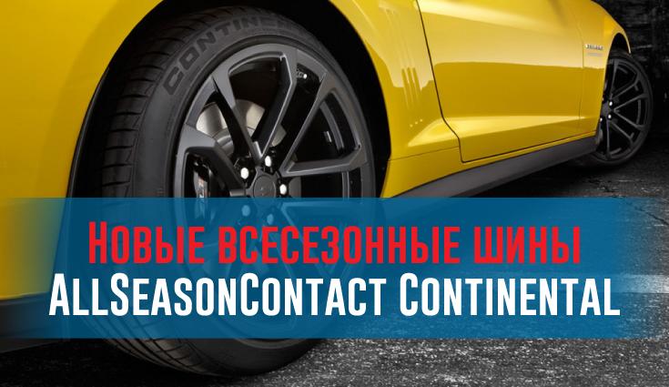 Новые всесезонные шины AllSeasonContact Continental – rezina.cc