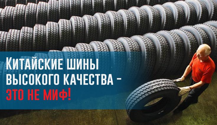 Китайские шины высокого качества – это не миф! - rezina.cc