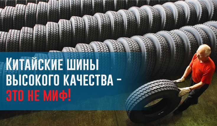 Китайские шины высокого качества – это не миф! – rezina.cc