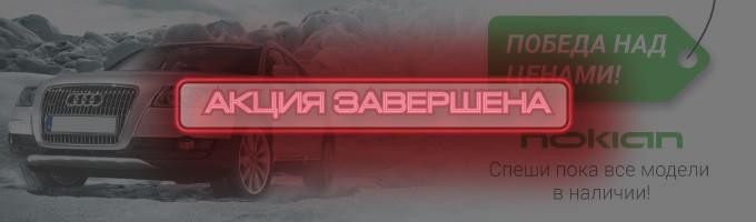 Подготовь автомобиль к зиме выгодно! – rezina.cc