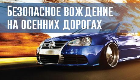Безопасное вождение на осенних дорогах - rezina.cc