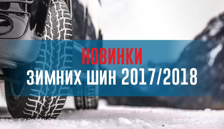 Новинки зимних шин 2017/2018 - rezina.cc