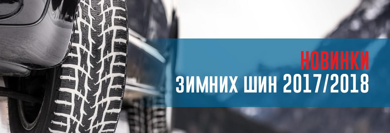 Новинки зимних шин 2017/2018                                    – rezina.cc
