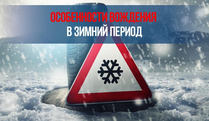 Особенности вождения в зимний период – rezina.cc