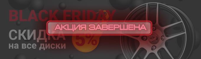 Черная пятница – rezina.cc