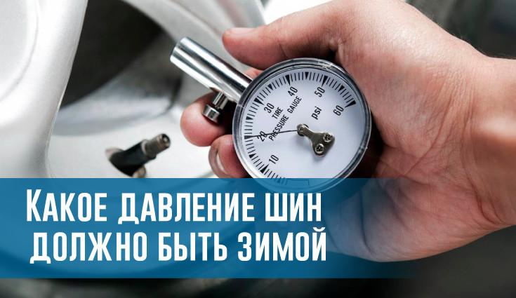 Какое давление шин должно быть в зимний период? - rezina.cc