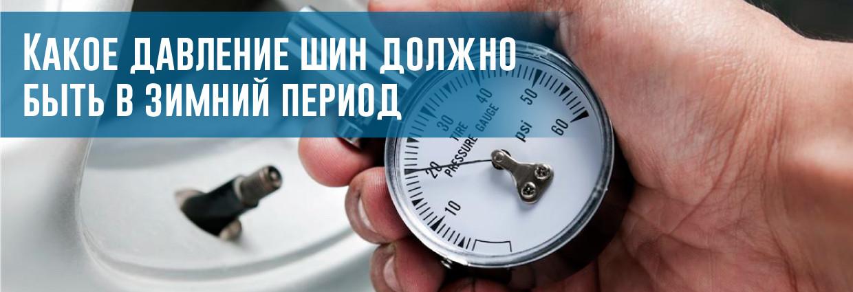 Какое давление шин должно быть в зимний период? – rezina.cc