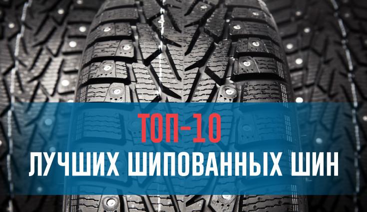 Топ-10 шипованных шин в Украине – rezina.cc