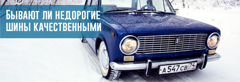 Недорогие и качественные шины: миф или реальность?                                    – rezina.cc