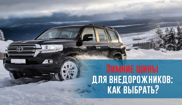 Зимние шины для внедорожников: как выбрать лучшие? - rezina.cc