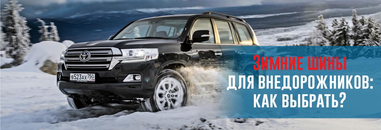Зимние шины для внедорожников: как выбрать лучшие? – rezina.cc
