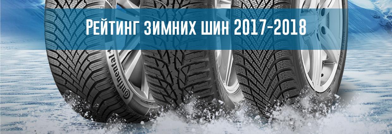 Рейтинг зимних шин 2017-2018 – rezina.cc