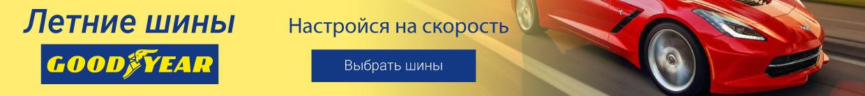 Летние шины goodyear - rezina.cc