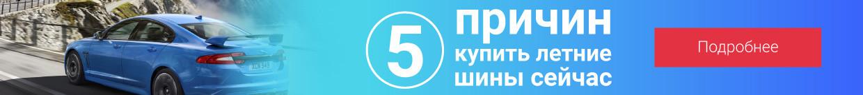 5 причин купить летние шины сейчас - rezina.cc