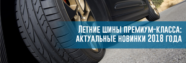 Летние шины премиум-класса: актуальные новинки 2018 года – rezina.cc