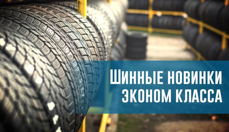 Новинки 2018: летние шины эконом класса – rezina.cc