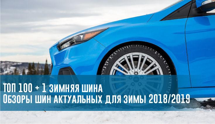 Топ 100+1. Обзоры шин актуальных для зимы 2018/2019 - rezina.cc