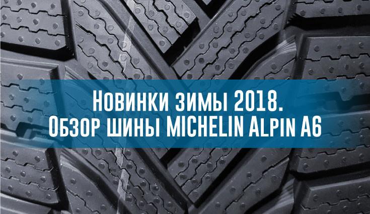 Обзор зимней новинки 2018 - Michelin Alpin 6 - rezina.cc