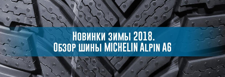 Обзор зимней новинки 2018 - Michelin Alpin 6 – rezina.cc