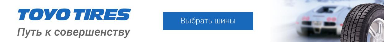 Toyo - путь к совершенству - rezina.cc