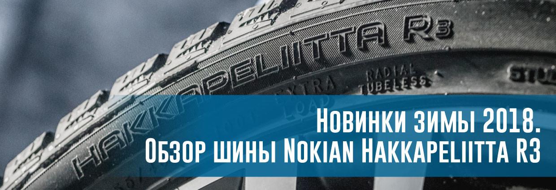 Обзор зимней новинки 2018 - NOKIAN Hakkapeliitta R3 – rezina.cc