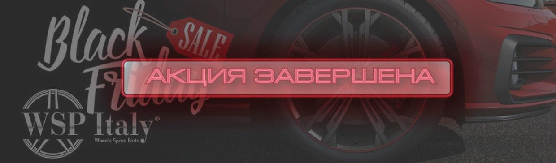 Черная пятница - Диски WSP Italy со скидкой! – rezina.cc