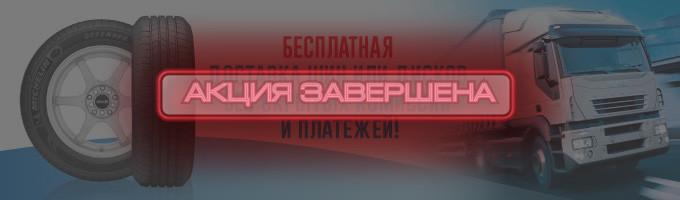 Бесплатная доставка шин! – rezina.cc