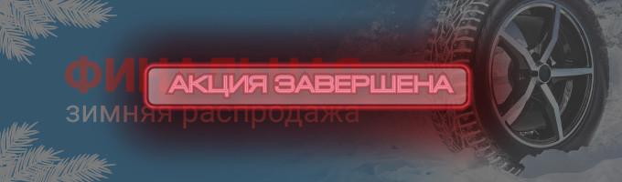 Финальная распродажа зимних шин – rezina.cc