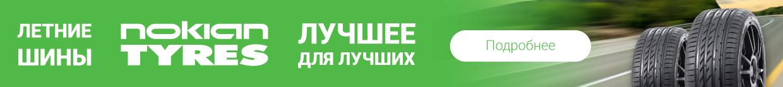 Nokian - Лето - rezina.cc
