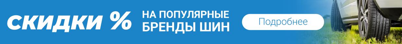 Скидки на летние шины - rezina.cc