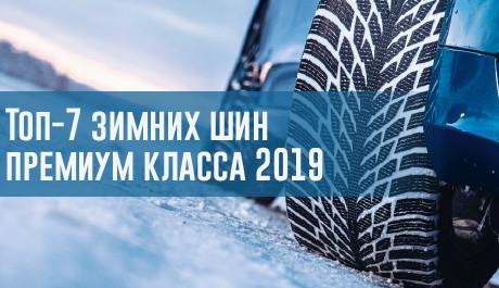 Топ-7 легковых нешипованных зимних шин премиум-класса: что мы рекомендуем в 2019 году? - rezina.cc