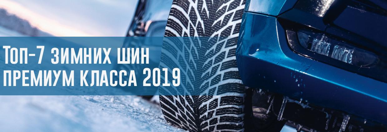 Топ-7 легковых нешипованных зимних шин премиум-класса: что мы рекомендуем в 2019 году? – rezina.cc