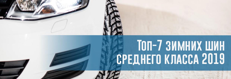 Топ-7 легковых зимних шин среднего класса: какие покрышки выбрать в 2019 году? – rezina.cc
