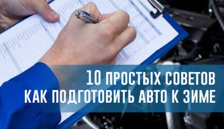 Как подготовить автомобиль к зиме: 10 простых советов - rezina.cc