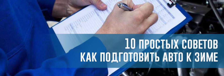 Как подготовить автомобиль к зиме: 10 простых советов – rezina.cc
